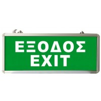 Φωτιστικό ασφαλείας με led 1 όψης Exit