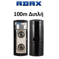 Δέσμη Adax BD2-100F Beam Διπλή 100m 4 συχνοτήτων με LCD display