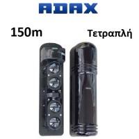 Δέσμη Adax BD4-150 Beam Τετραπλή 150m