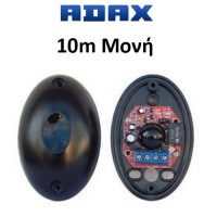 Δέσμη Adax BD1 ΒΕΑΜ 10m μονής δέσμης