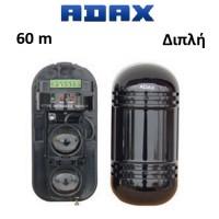 Δέσμη Adax BD2-60 Beam Διπλή 60m