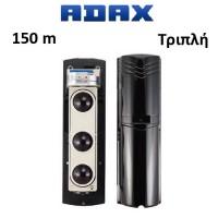 Δέσμη Adax BD3-150F Beam Τριπλή 150m με 4 ch