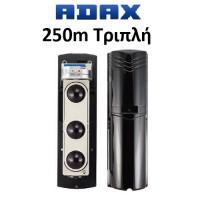 Δέσμη Adax BD3-250F Beam Τριπλή 250m με συχνότητα 4 ch