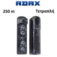 Δέσμη Adax BD4-250 Beam Τετραπλή 250m