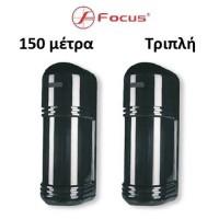 Δέσμη Focus 150 m beam ΑΒΕ triple