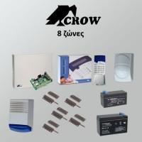 Σετ Συναγερμού Crow Runner ολοκληρωμένο 5-1