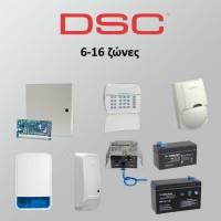 Σετ Συναγερμού DSC ολοκληρωμένο 1-1