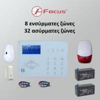 Σετ Συναγερμού Focus ολοκληρωμένο 1